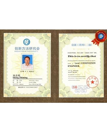 宋志明创新二级证书