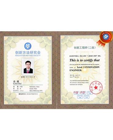 高瑞创新二级证书