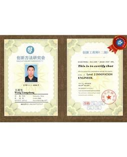王亮生创新二级证书