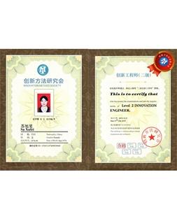 苏旭斐创新二级证书
