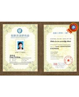 姜铁成创新二级证书