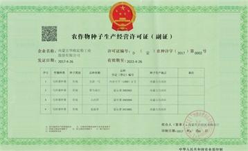 农作物种子生产许可证