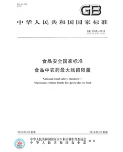 GB 2763-2014 食品安全国家标准  食品中农药最大残留限量(印刷版)
