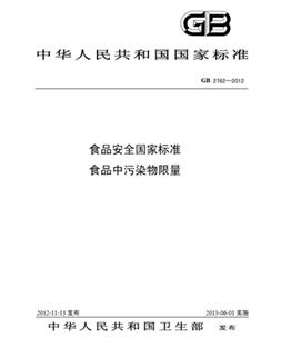 GB 2762-2012 食品安全国家标准 食品中污染物限量