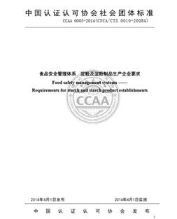 CCAA 0005-2014  万博app官方下载ios及万博app官方下载ios制品生产企业要求