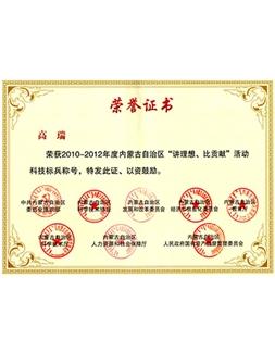 科技标兵荣誉证书
