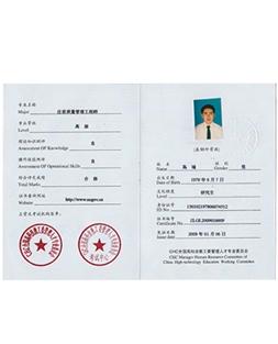 注册质量工程师证书