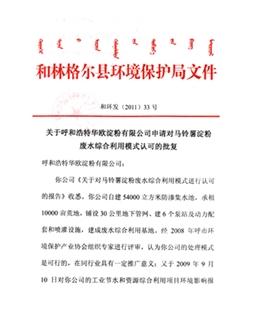 关于万博manbetx水晶宫公司申请对万博手机官网废水综合利用模式认可的批复