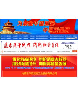 """万博manbetx水晶宫公司参加由中国质量检验协会主办的2020年""""3.15""""全国产品和服务质量诚信承诺主题活动"""